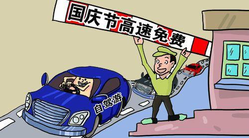 好消息!2017国庆节高速公路免费通行8天